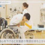 腰への負担を少なくするトランスファーの色々 介護技術 腰痛 予防 Transfer CareTechnique for Prevention of Low Back Pain