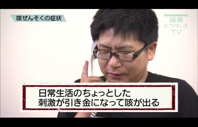 福島ドクターズTV「咳ぜんそく」