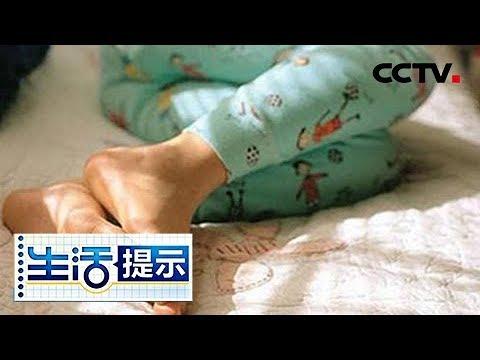 """《生活提示》 有一种痛叫""""生长痛"""" 20180805   CCTV"""