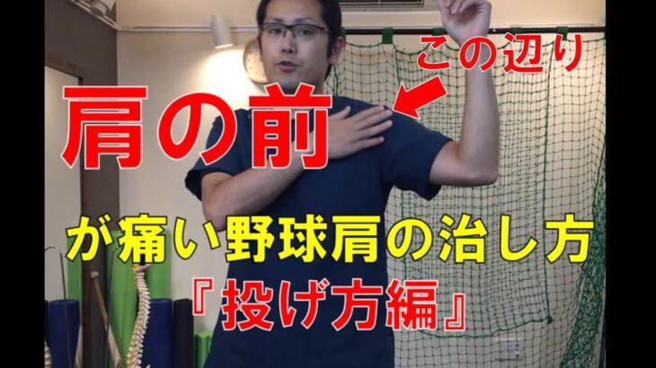 「肩の前」が痛い野球肩の治し方~投げ方編~|野球肩・野球肘専門 京都市 MORIピッチングラボ
