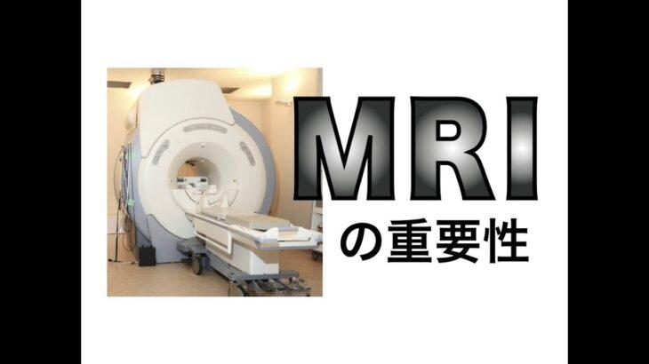 交通事故によるむち打ちが重症であればMRI検査をするべき理由