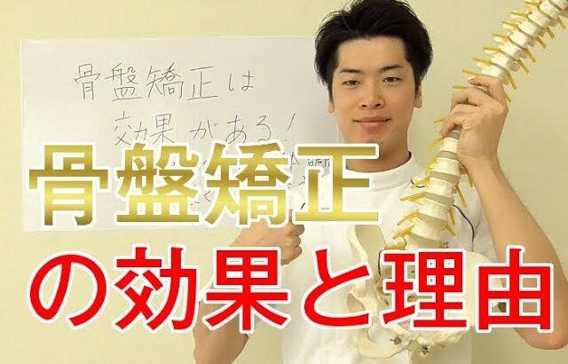 骨盤矯正の効果と効く理由