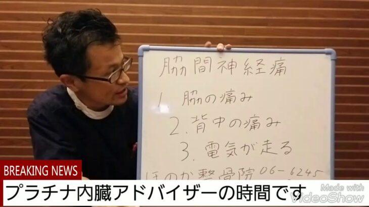 大阪市 整体 こんな症状は肋間神経痛