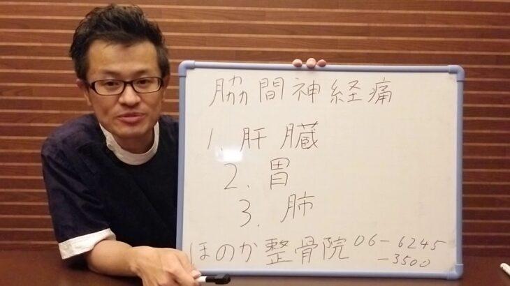大阪市 整体 肋間神経痛の原因は肝臓