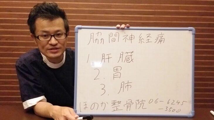 大阪市 整体 肋間神経痛の原因は胃