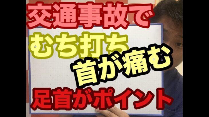 【むち打ち】岡谷市の交通事故治療 足首がポイントだった!