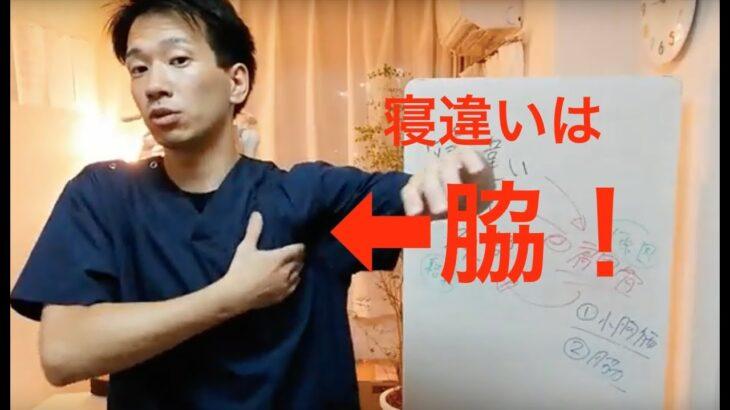 【肩こり 寝違い】寝違えは脇!!