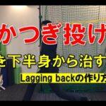 かつぎ投げを下半身から治す方法|野球肩・野球肘専門 京都市北区 MORIピッチングラ