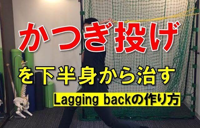 かつぎ投げを下半身から治す方法 野球肩・野球肘専門 京都市北区 MORIピッチングラ