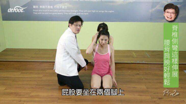 改善脊椎側彎運動衛教_Rapha健康系列運動教學【Dr.Foot達特富】