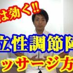 起立性調節障害に効くマッサージ方法「和歌山の整体 廣井整体院」