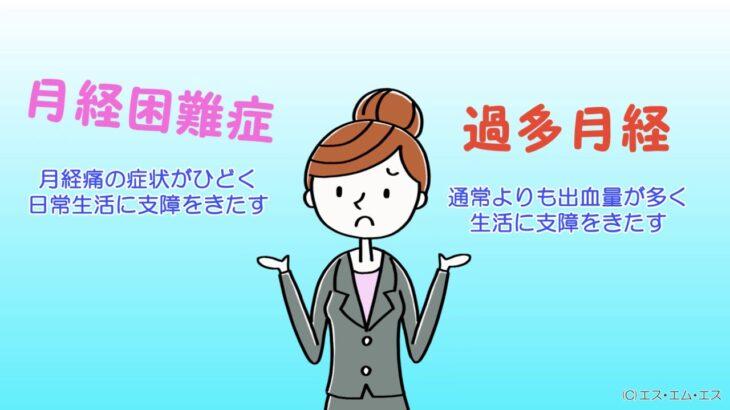 月経前症候群と月経随伴症状について(後編)