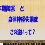 『更年期障害と自律神経失調症』vol.15ぴっと先生の簡単 東洋医学講座