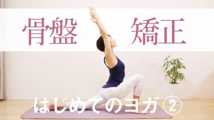 骨盤矯正ヨガ☆ 姿勢を正し、血流を改善する #212