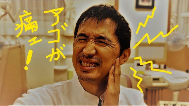 超簡単!95%の顎関節症の痛みを治す方法