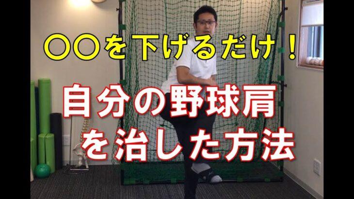 私はこれを変えただけで野球肩が治りました。 野球肩 野球肘治療専門 京都市北区 MORIピッチングラボ