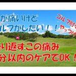 【ゴルフ肘】ゴルフがしたいけど肘が痛いはこのケアで解決です。 ※正式名称:上腕骨内側上顆炎