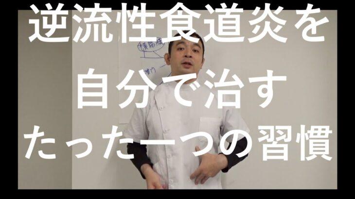 自分で治す逆流性食道炎  京都 コバヤシ接骨院・鍼灸院