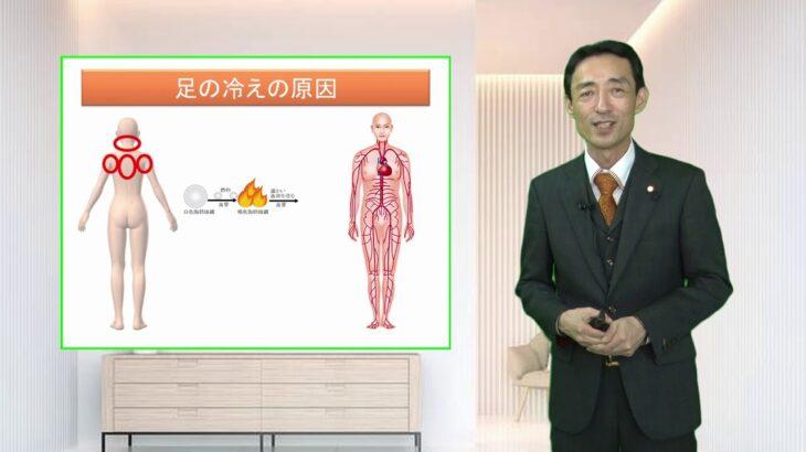 足の冷え性の原因と治し方・治療法
