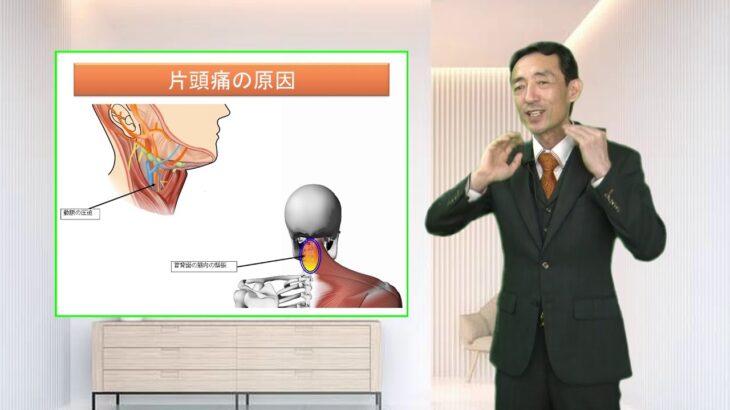 片頭痛の原因と治し方・治療法
