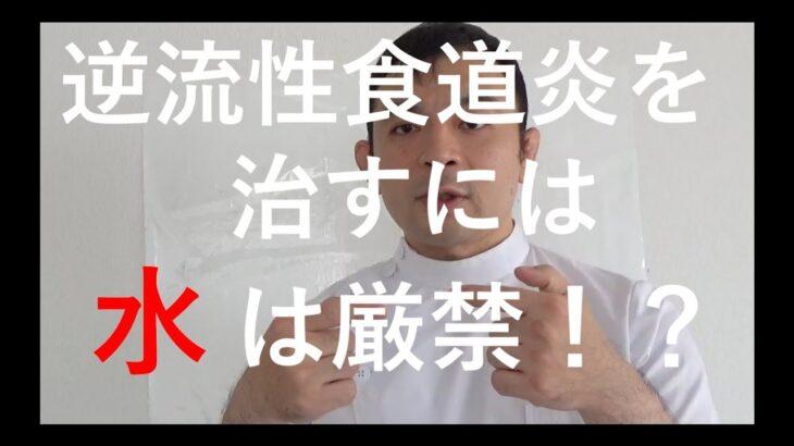 逆流性食道炎を治す!水の飲み方 京都 コバヤシ接骨院・鍼灸院