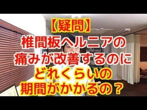 【疑問】椎間板ヘルニアの痛みはどれぐらいの期間で良くなるの?〜大阪の整体〜