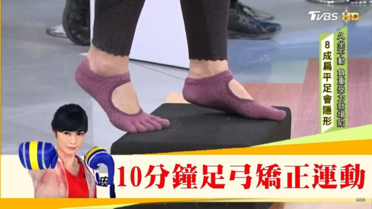 當心足底筋膜炎!每天10分鐘「足弓矯正運動」有練有差!健康2.0