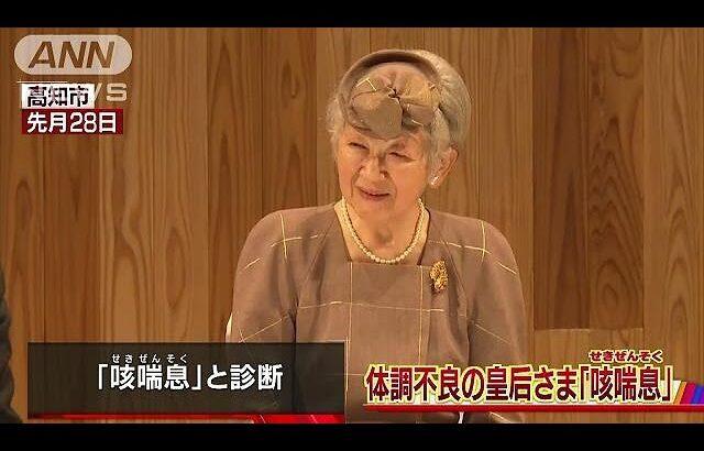 皇后さまの症状「咳喘息」 ご公務はほぼ全てに出席(18/11/01)