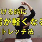 投げる時に肩が軽くなるストレッチの方法をご紹介します。|野球肩・野球肘専門 京都市北区 MORIピッチングラボ