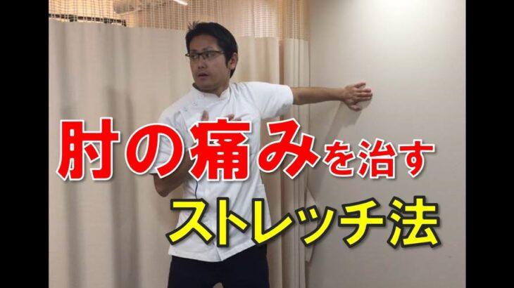 野球肘、テニス肘、ゴルフ肘におススメの肘の痛みを治すストレッチ法|京都市北区 MORIピッチングラボ