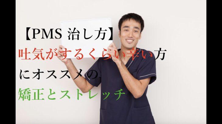 【PMS 治し方】吐気がするくらい辛い方にオススメの矯正とストレッチ|兵庫県西宮市ひこばえ整骨院・整体院