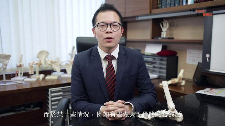 【醫TV】扁平足 – 拆解穿矯形鞋的迷思 [楊旭楠醫生 骨科專科醫生]