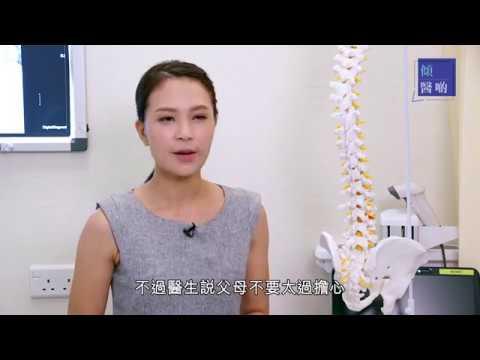 萃雯帶你遊醫院:了解脊柱側彎