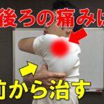 肩の後ろが痛い野球肩の治療のポイントとセルフケアをご紹介します。|野球肩・野球肘専門 京都市北区 MORIピッチングラボ