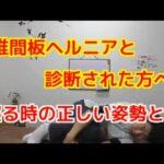 【椎間板ヘルニアと診断された方へ】寝る時の正しい姿勢とは〜大阪の整体〜