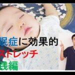 不眠症に効果のあるストレッチ 実践編|兵庫県西宮ひこばえ整骨院