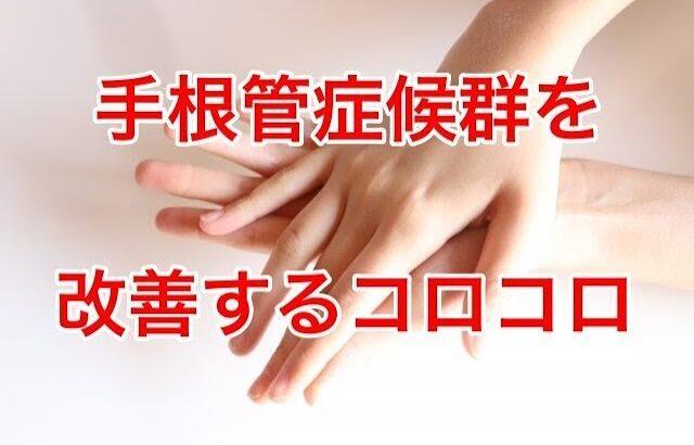 結城市 腰痛 手根管症候群を改善するコロコロ