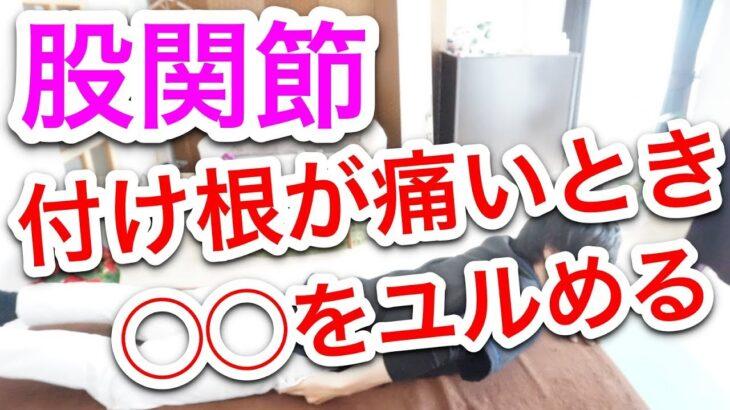 【実践】股関節の付け根が痛いときに緩めるなら必ずココ!