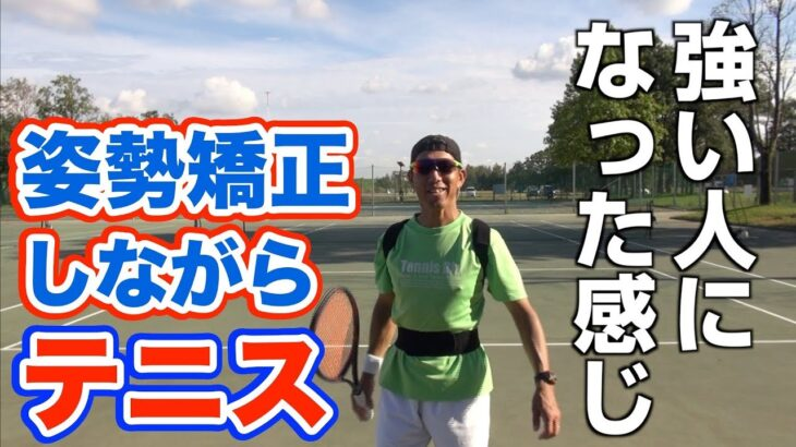 姿勢矯正ベルトをつけてテニスをすると強くなった感じがします