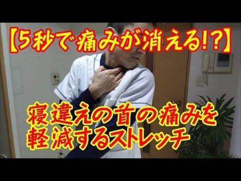 【簡単5秒!】寝違えの首の痛みを軽減するストレッチ