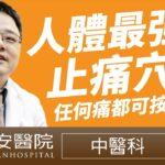 【 長安保健室】第一集 中醫科 鄭鴻強醫師  頭痛可以按的6個穴道