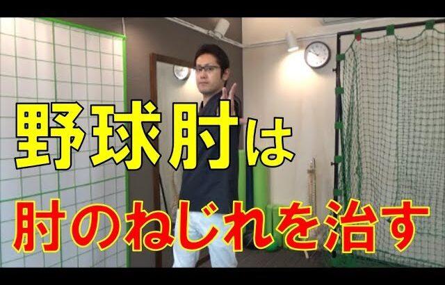 野球肘を治すための「肘のねじれを治す」ストレッチ|野球肩野球肘 京都市北区 MORIピッチングラボ