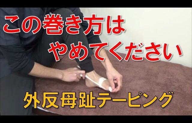 間違った外反母趾テーピング!これは危険ですよ!| 京都市北区 もり鍼灸整骨院