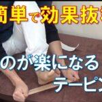 外反母趾や足裏の痛みに効果的な簡単テーピング法|京都市北区 もり鍼灸整骨院