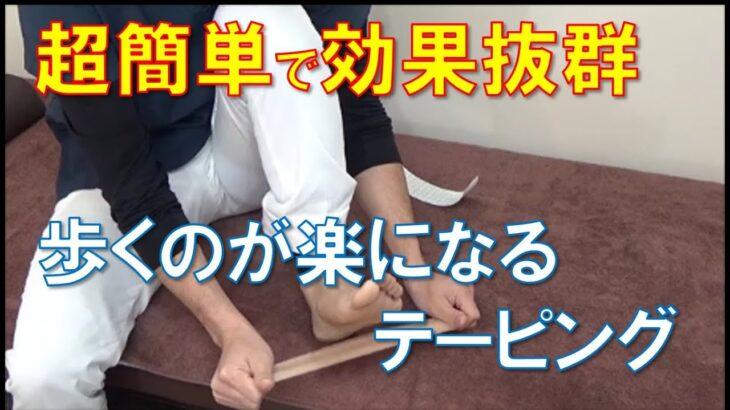 外反母趾や足裏の痛みに効果的な簡単テーピング法 京都市北区 もり鍼灸整骨院