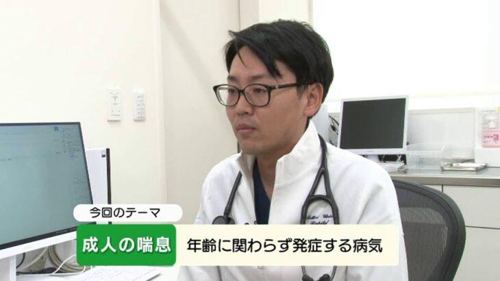 健康ぷらざ:成人の喘息(2019.1)