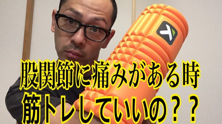 第22回【股関節痛】股関節症の方にオススメ!筋膜ほぐしグッズ!!