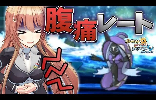 【地獄】夢咲楓、魂の腹痛レート【ポケモンUSUM/ウルトラサン・ウルトラムーン】