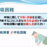気管支喘息の患者の理解と看護