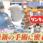 脊柱管狭窄症の恐怖 神の手 伊藤全哉医師最新手術に密着